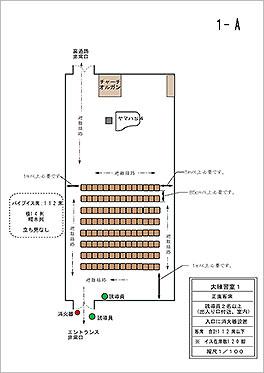大練習室1 Aパターン