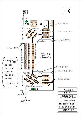 大練習室1 Cパターン
