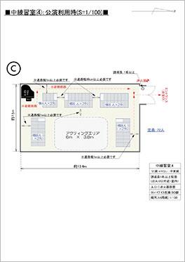 中練習室4 Cパターン