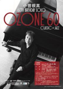 OZONE60 CLASSIC×JAZZ