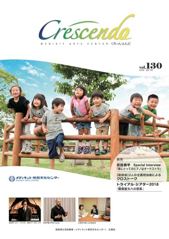 広報誌くれっしぇんど 2018年6月号 vol.130
