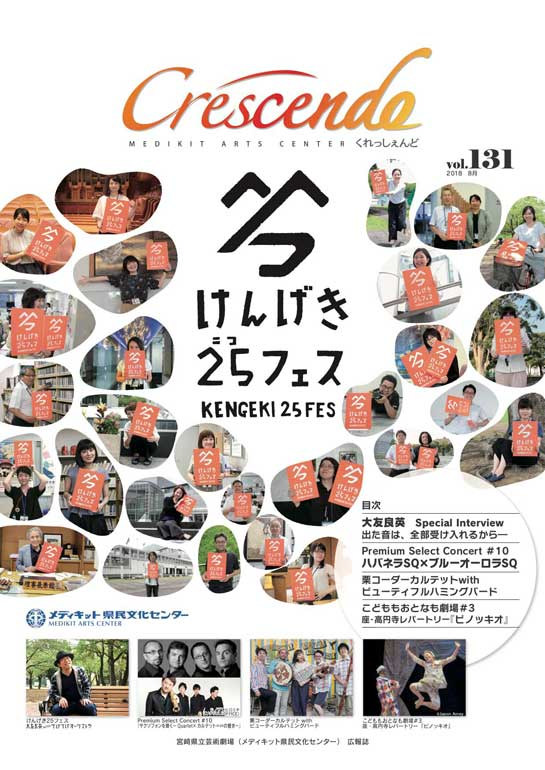 広報誌くれっしぇんど 2018年8月号 vol.131