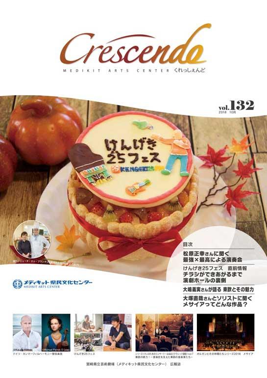 広報誌くれっしぇんど 2018年10月号 vol.132