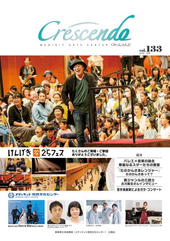 広報誌くれっしぇんど 2018年12月号 vol.133