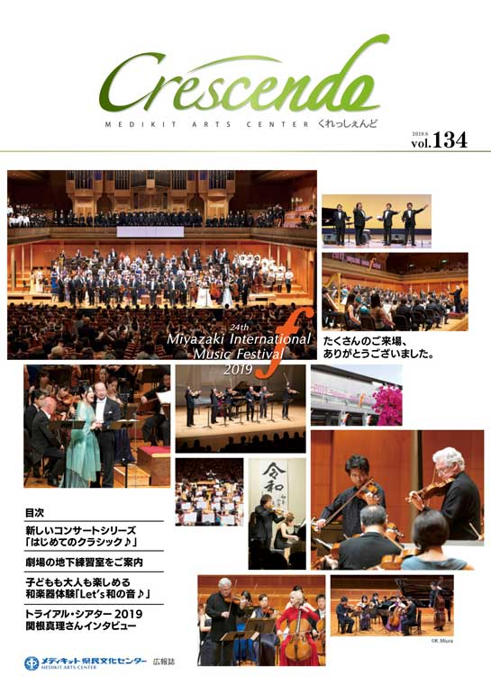 広報誌くれっしぇんど 2019年6月号 vol.134