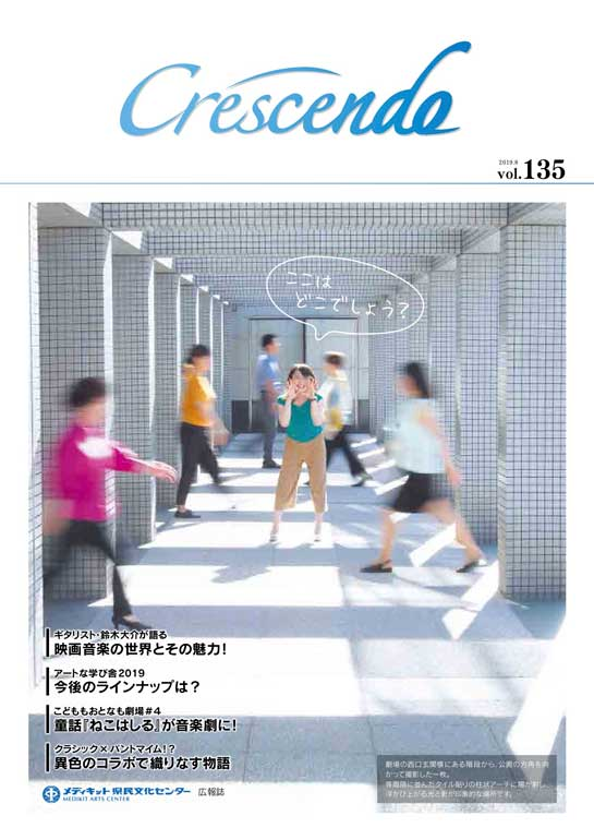 広報誌くれっしぇんど 2019年8月号 vol.135