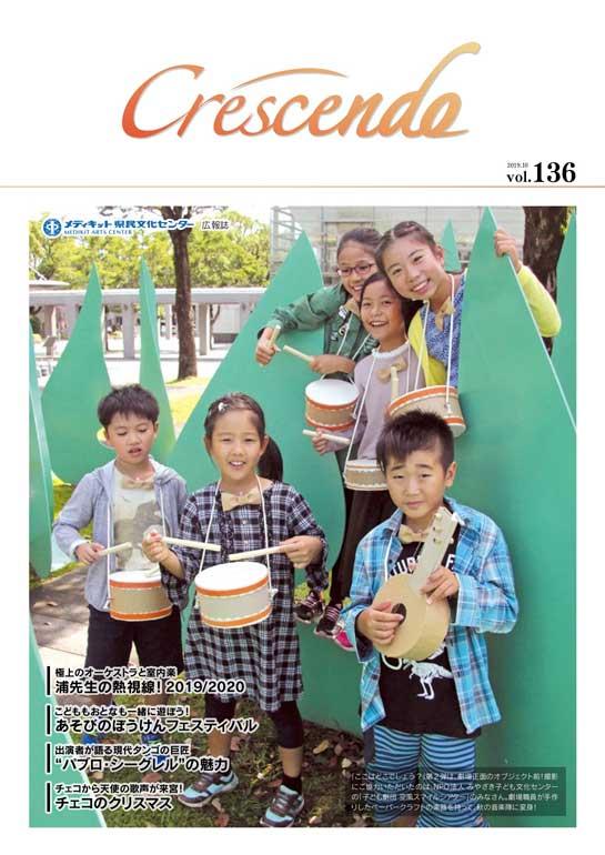 広報誌くれっしぇんど 2019年10月号 vol.136