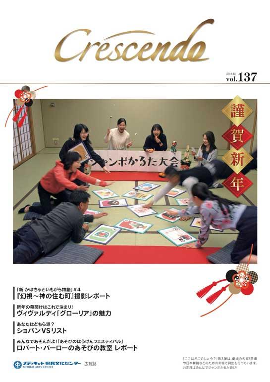 広報誌くれっしぇんど 2019年10月号 vol.137