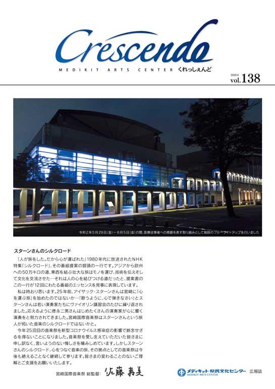 広報誌くれっしぇんど 2020年6月号 vol.138