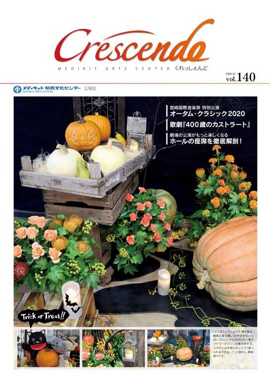 広報誌くれっしぇんど 2020年10月号 vol.140