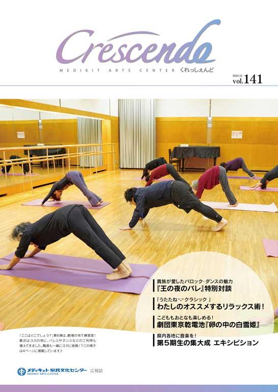 広報誌くれっしぇんど 2020年12月号 vol.141