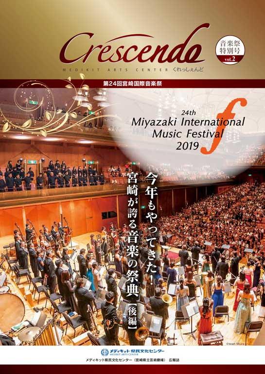 広報誌くれっしぇんど 第24回音楽祭特別号 vol.2
