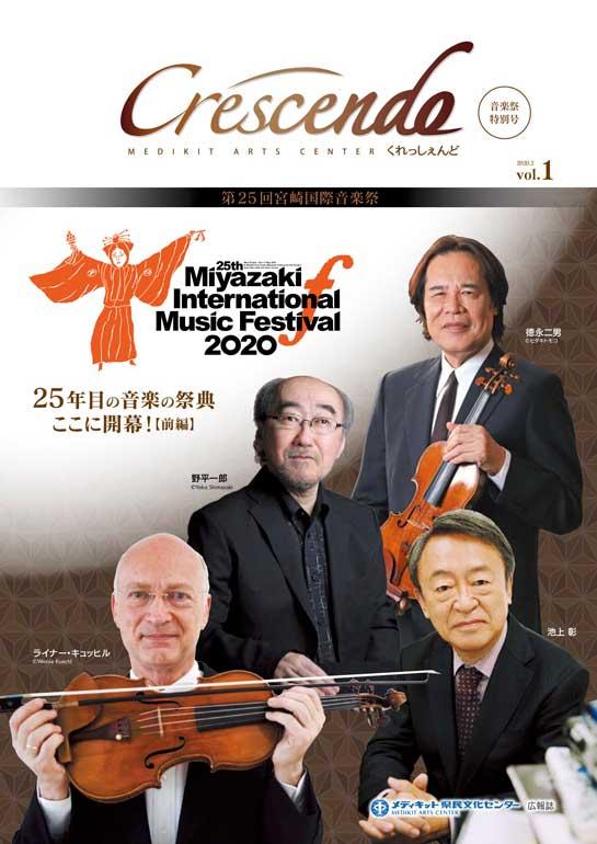 広報誌くれっしぇんど 第25回音楽祭特別号 vol.1